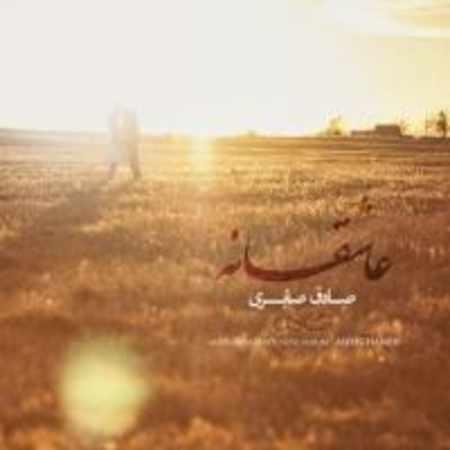 دانلود آلبوم عاشقانه از صادق صابری