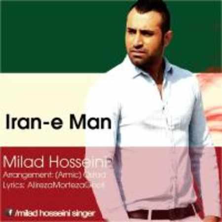 دانلود اهنگ میلاد حسینی ایران من