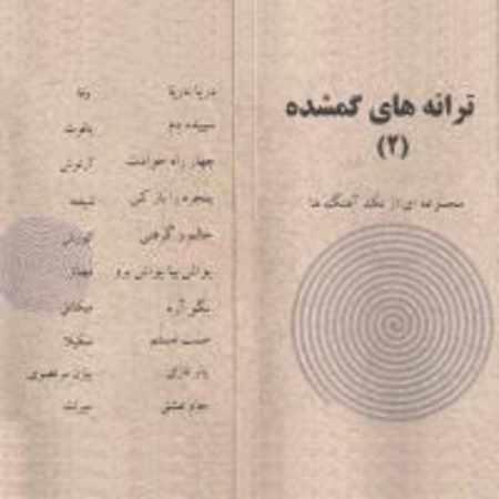 دانلود آلبوم ترانه های گمشده ۲ از وفا