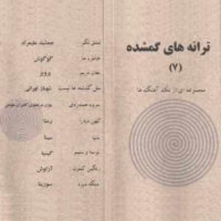 دانلود آلبوم ترانه های گمشده ۷ از جمشید علیمراد