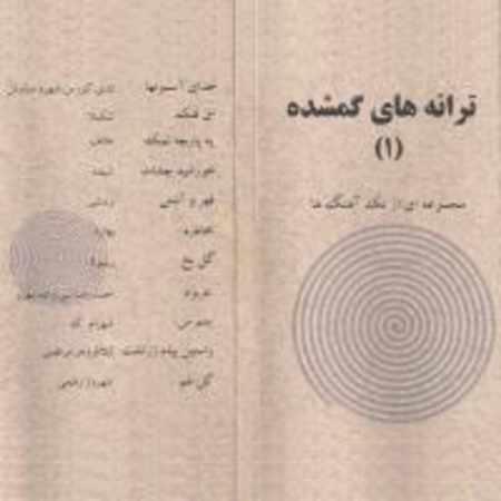 دانلود آلبوم ترانه های گمشده ۱ از شهرام کاشانی