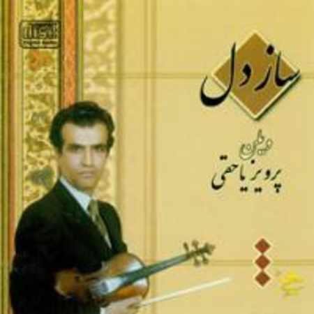 دانلود آلبوم ساز دل از پرویز یاحقی