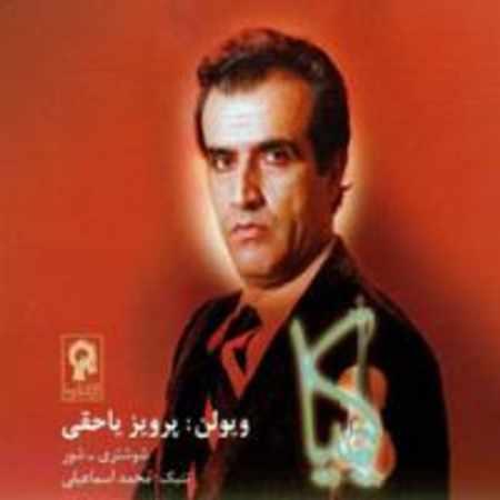 دانلود آلبوم کیمیا از پرویز یاحقی