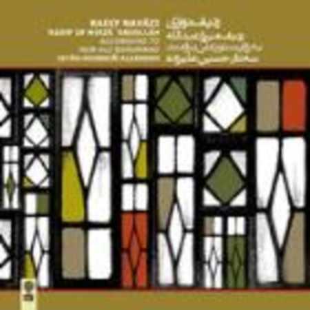 دانلود آلبوم ردیف نوازی ۴ از حسین علیزاده