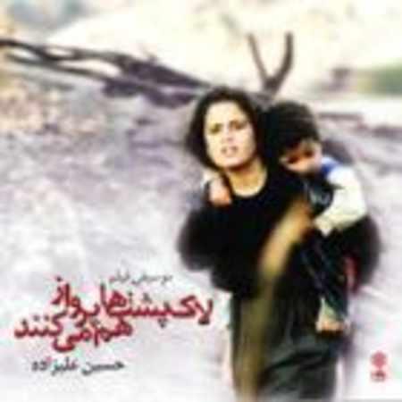 دانلود آلبوم لاک پشت ها هم پرواز می کنند از حسین علیزاده