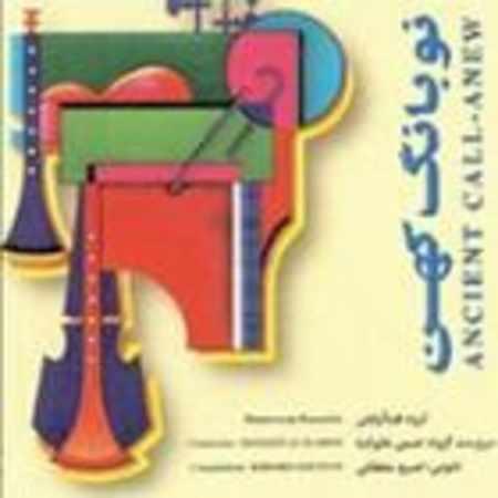 دانلود آلبوم نوبانگ کهن از حسین علیزاده