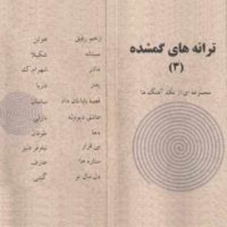 دانلود آلبوم ترانه های گمشده ۳ از شهرام کاشانی