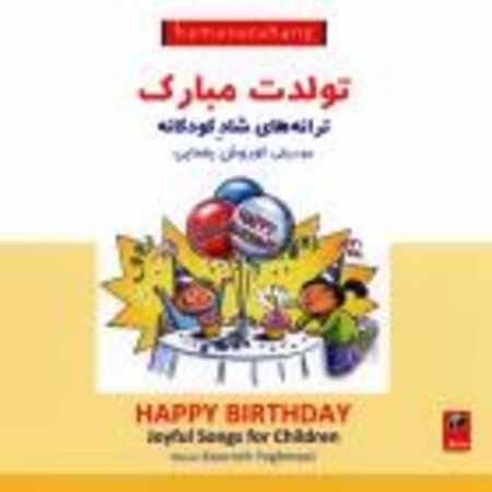 دانلود آلبوم تولدت مبارک از کورش یغمایی