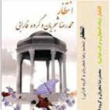 دانلود اهنگ محمدرضا شجریان ادامه ساز و آواز مرکب خوانی ۲