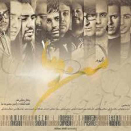 دانلود آلبوم من و ما از محسن چاوشی