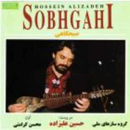 دانلود آلبوم صبحگاهی با حضور محسن کرامتی از حسین علیزاده