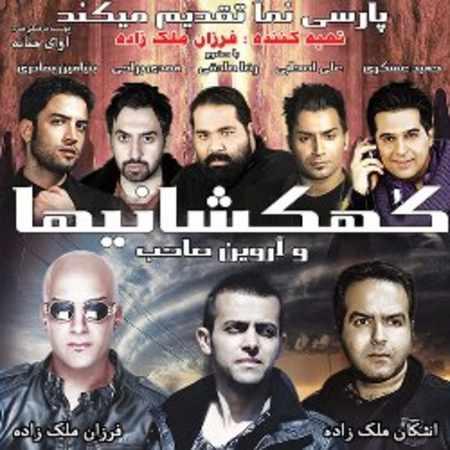 دانلود آلبوم کهکشانیها با حضور ستارگان موسیقی پاپ ایران از آروین صاحب