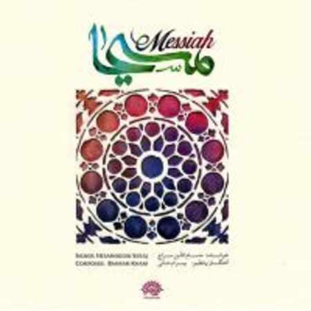 دانلود آلبوم مسیحا (سی دی ۱) از حسام الدین سراج