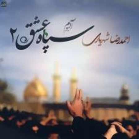 دانلود آلبوم سپاه عشق ۲ از احمدرضا شهریاری