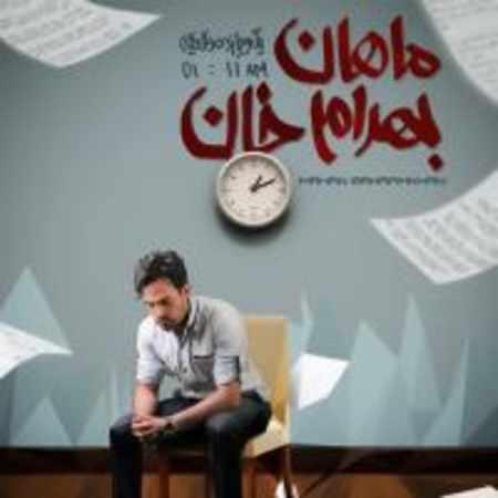 دانلود آلبوم یک و یازده دقیقه از ماهان بهرام خان