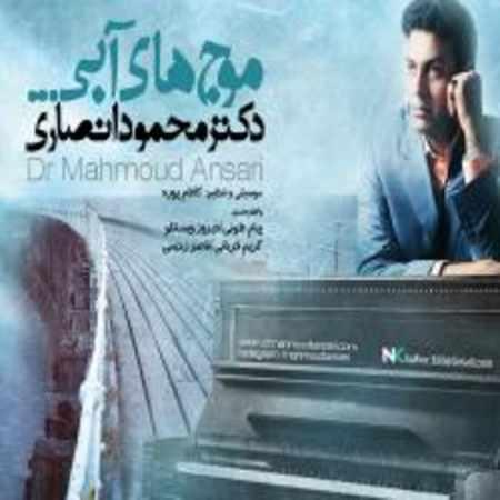 دانلود آلبوم موج های آبی از دکتر محمود انصاری