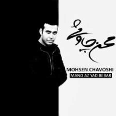 دانلود آلبوم منو از یاد ببر از محسن چاوشی