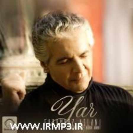 دانلود آلبوم تک اهنگ ها از فرامرز اصلانی