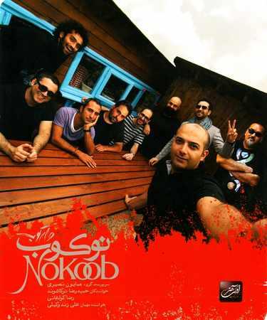 دانلود آلبوم نوکوب از گروه دارکوب