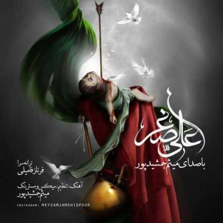 دانلود اهنگ میثم جمشید پور علی اصغر