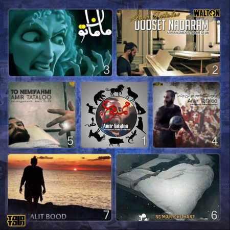 دانلود آلبوم ممنوع از امیر تتلو