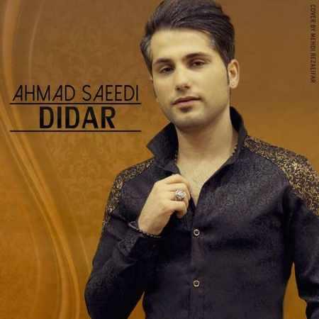 دانلود اهنگ احمد سعیدی دیدار