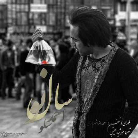 دانلود اهنگ احمد سلو سال نو