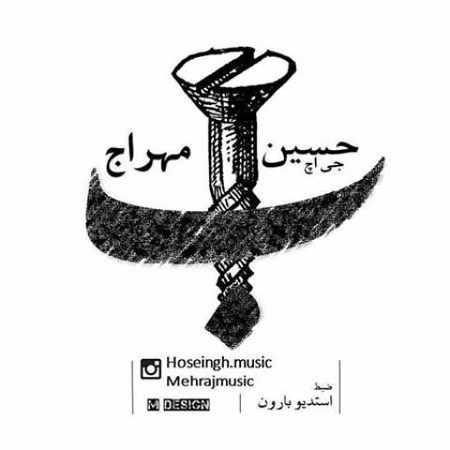 دانلود اهنگ حسین جی اچ و مهراج بپیچ