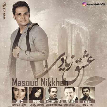 دانلود اهنگ مسعود نیک خواه عشق زیادی