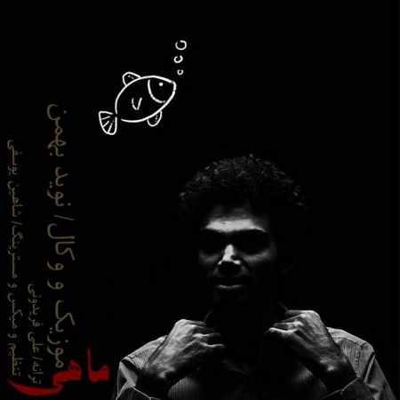 دانلود اهنگ نوید بهمن ماهی
