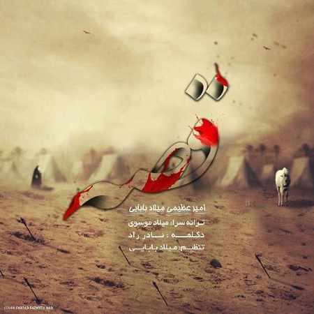 دانلود اهنگ امیر عظیمی و میلاد بابایی قصه