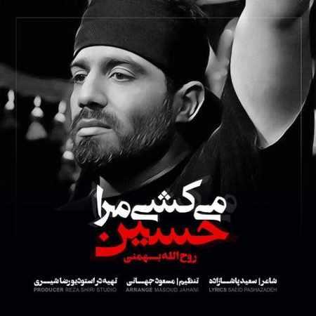 دانلود اهنگ روح الله بهمنی میکشی مرا حسین