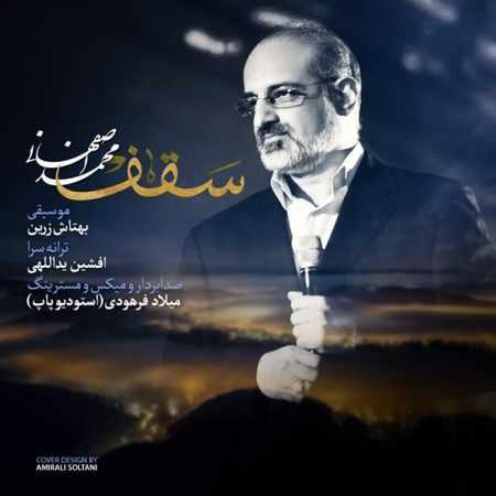 دانلود اهنگ محمد اصفهانی سقف