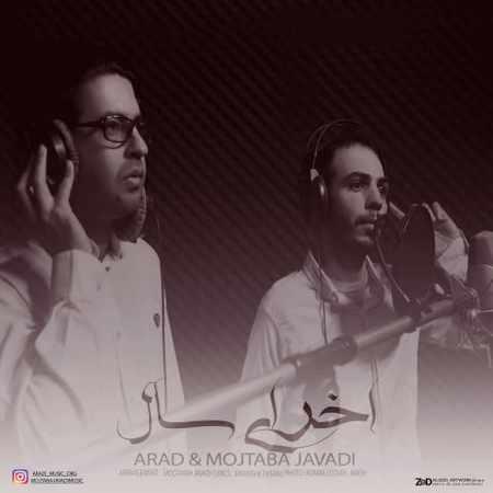 دانلود اهنگ آراد و مجتبی جوادی آخرای سال