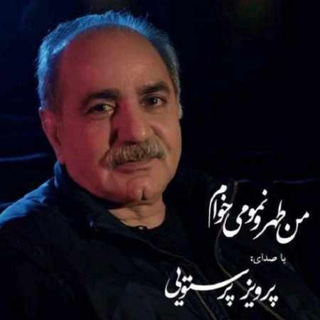 دانلود آلبوم تک اهنگ ها از پرویز پرستویی