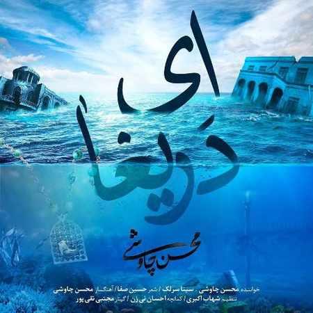دانلود اهنگ محسن چاوشی و سینا سرلک ای دریغا