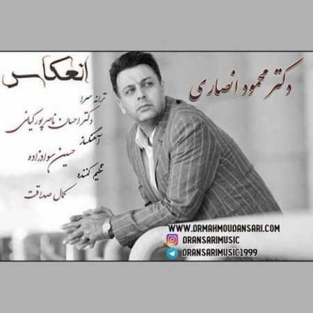 دانلود آلبوم تک اهنگ ها از دکتر محمود انصاری