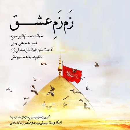 دانلود آلبوم تک اهنگ ها از حسام الدین سراج