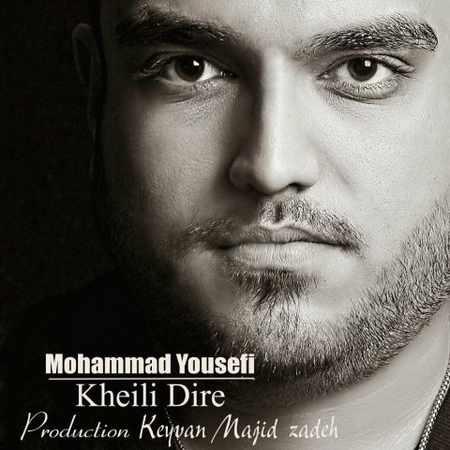 دانلود اهنگ محمد یوسفی خیلی دیره
