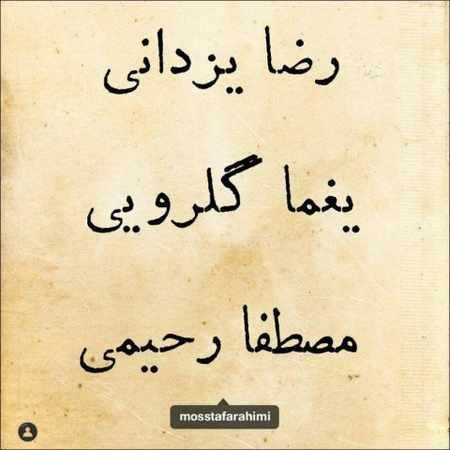 دانلود اهنگ مصطفا رحیمی و رضا یزدانی و یغما گلرویی کوچه ملی