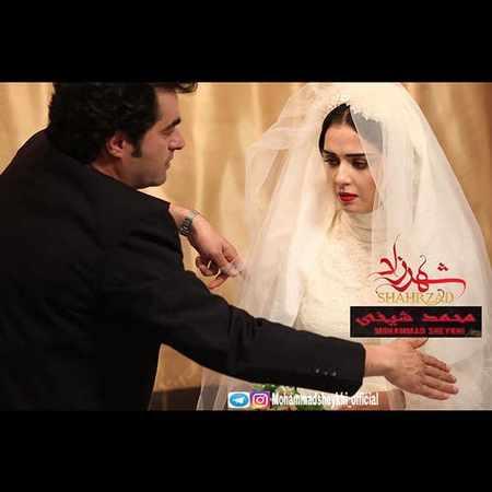 دانلود اهنگ محمد شیخی شهرزاد