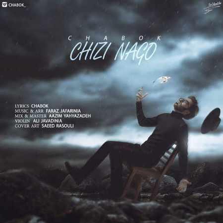 دانلود آلبوم تک اهنگ ها از چابک