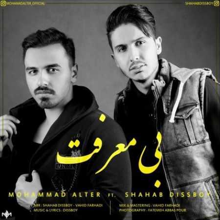 دانلود اهنگ شهاب دیس بوی و محمد آلتر بی معرفت
