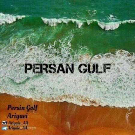 دانلود اهنگ آریایی خلیج فارس