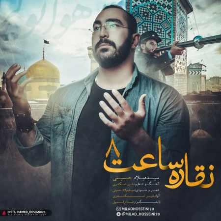 دانلود اهنگ میلاد حسینی نقاره ساعت 8