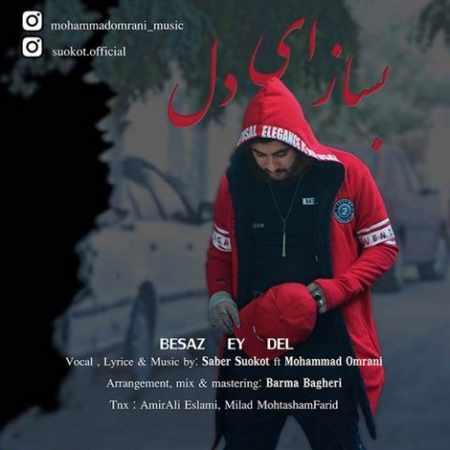 دانلود اهنگ صابر سکوت و محمد عمرانی بساز ای دل