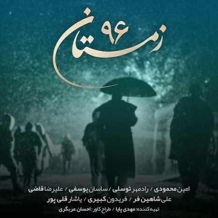 دانلود اهنگ Various Artists امین محمودی - سرم رو شونته