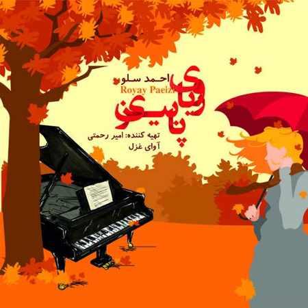 دانلود آلبوم تک اهنگ ها از احمدرضا شهریاری