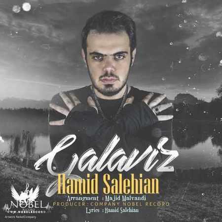 دانلود آلبوم تک اهنگ ها از حمید صالحیان