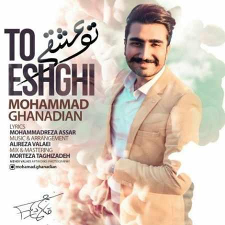 دانلود اهنگ محمد قنادیان تو عشقی